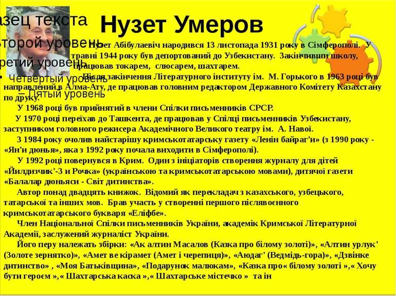 Нузет Умеров Нузет Абібулаевіч народився 13 листопада 1931 року в Сімферополі...