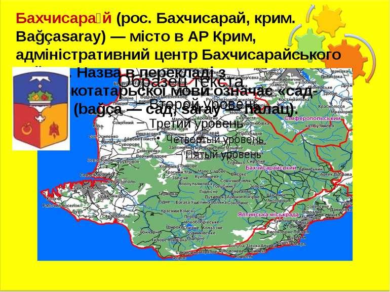 Бахчисара й (рос. Бахчисарай, крим. Bağçasaray) — місто в АР Крим, адміністра...
