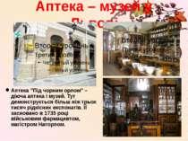 """Аптека – музей у Львові Аптека """"Під чорним орлом"""" – діюча аптека і музей. Тут..."""