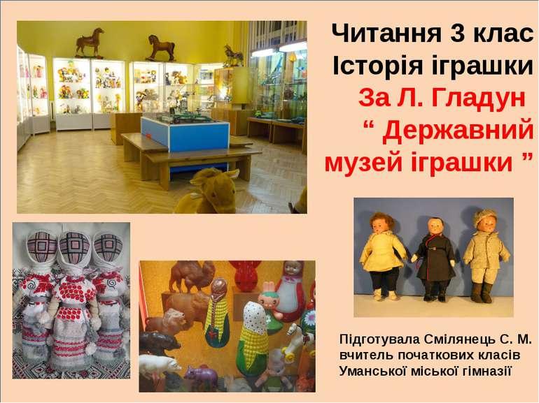 """Читання 3 клас Історія іграшки За Л. Гладун """" Державний музей іграшки """" Підго..."""