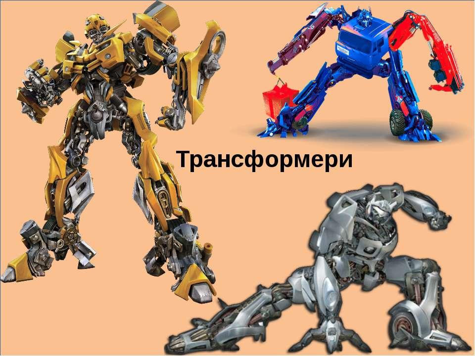 Трансформери