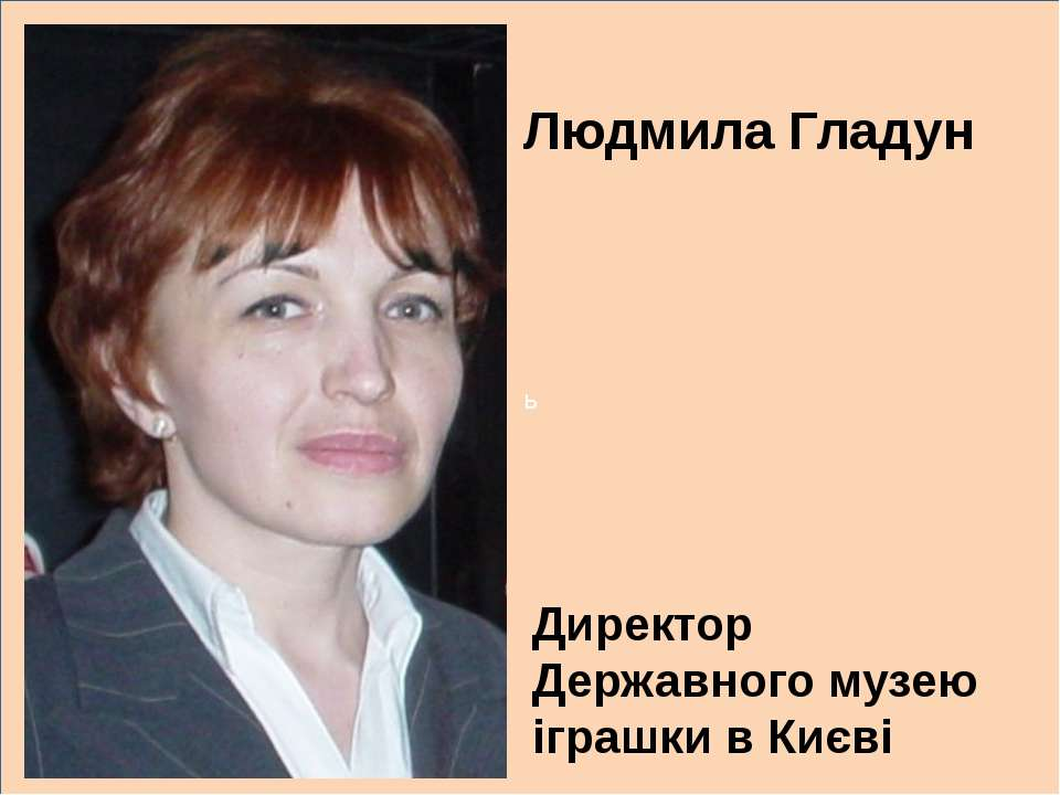 ь Директор Державного музею іграшки в Києві Людмила Гладун