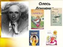 Олесь Донченко
