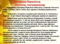 Катерина Перелісна Поетеса, письменниця Народилась Катерина Перелісна 1902 ро...