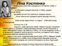 Ліна Костенко ЛінаВасилівна Костенко народилася 19 березня 1930р. в містечку ...