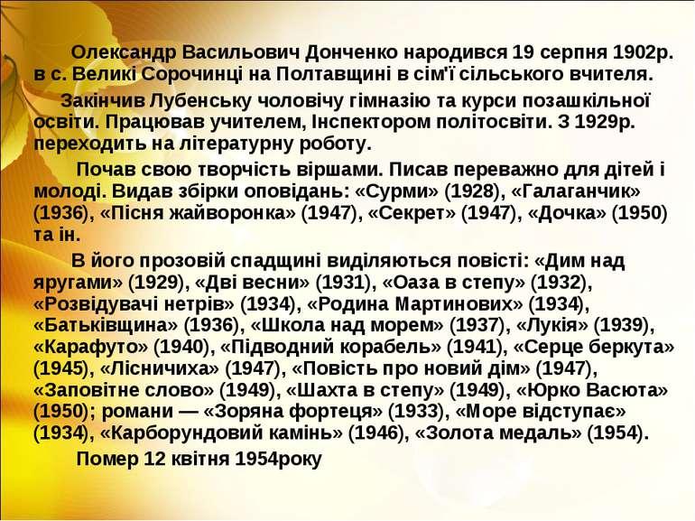 Олександр Васильович Донченко народився 19 серпня 1902р. в с. Великі Сорочинц...