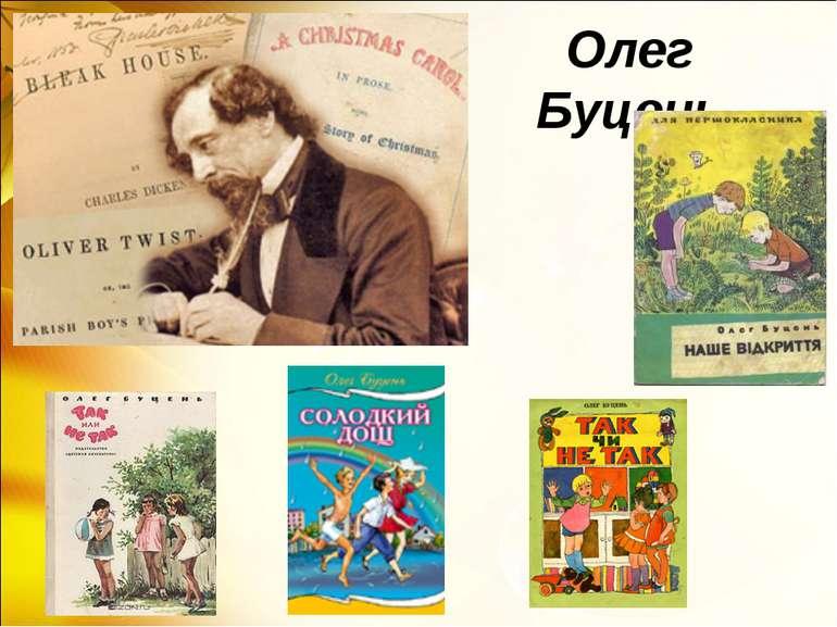 Олег Буцень