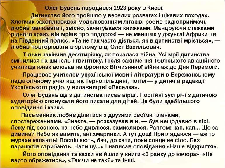 Олег Буцень народився 1923 року в Києві. Дитинство його пройшло у веселих роз...