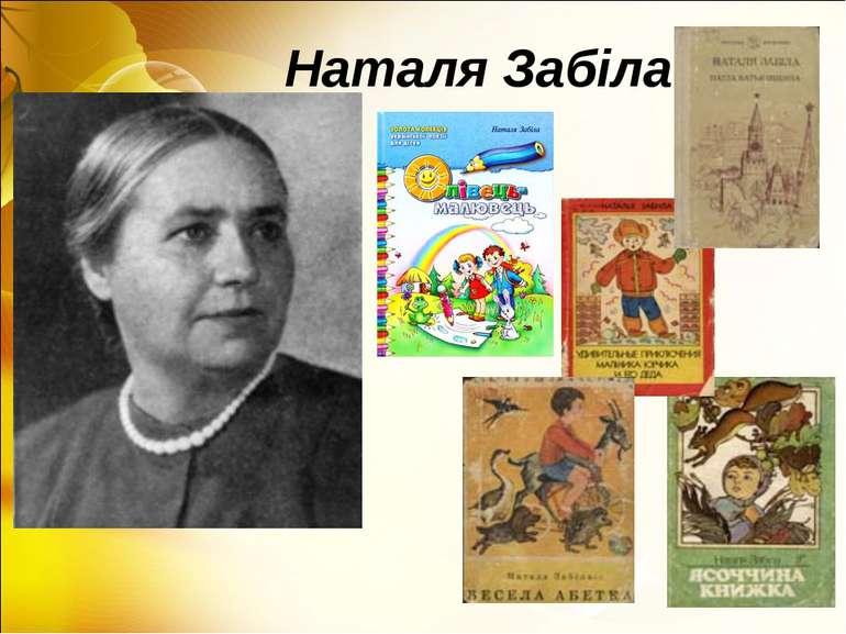 Наталя Забіла