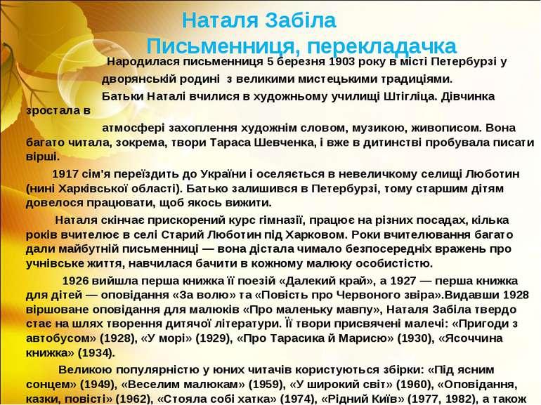 Наталя Забіла Письменниця, перекладачка Народилася письменниця 5 березня 1903...