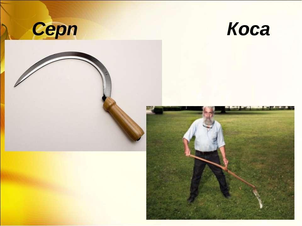 Серп Коса