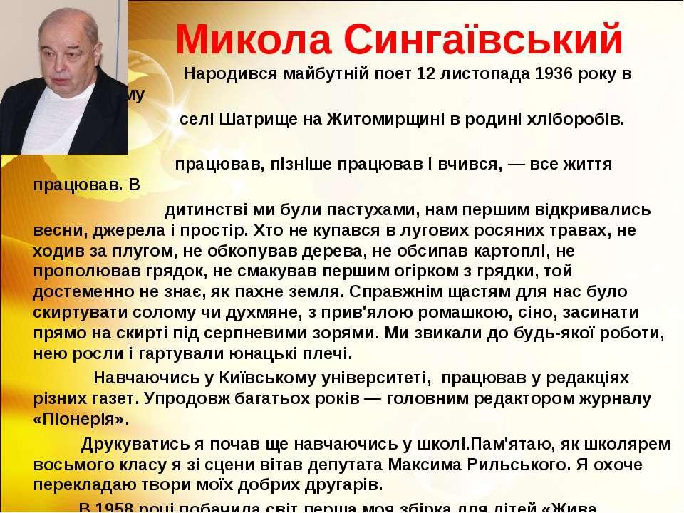 Микола Сингаївський Народився майбутній поет 12 листопада 1936 року в невелич...