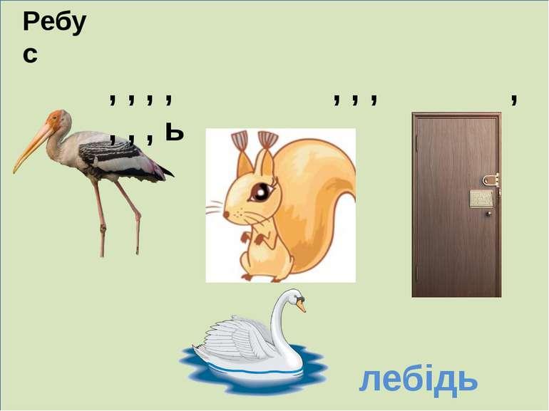 . Ребус , , , , , , , , , , , ь лебідь