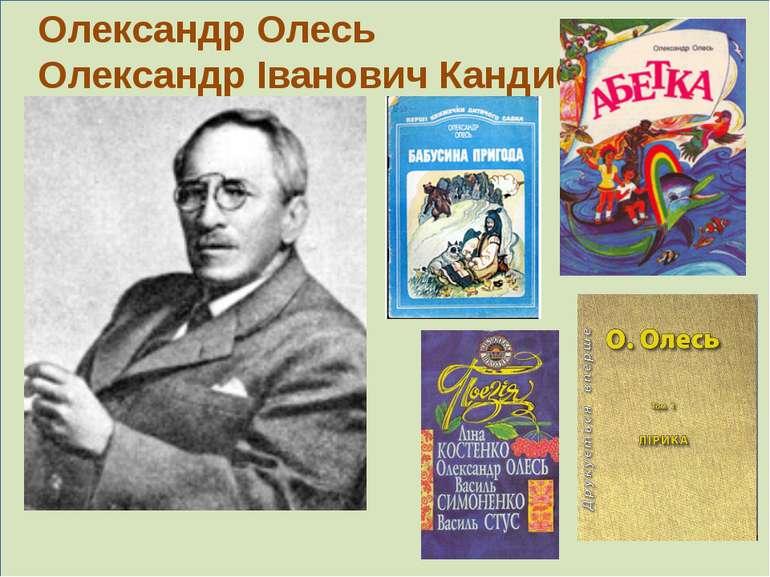 Олександр Олесь Олександр Іванович Кандиба