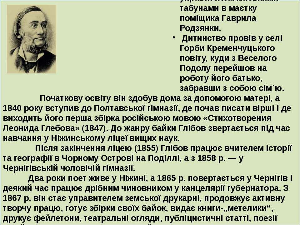 Народився у селі Веселий Поділ Хорольського повіту. Його батько, Іван Назаров...