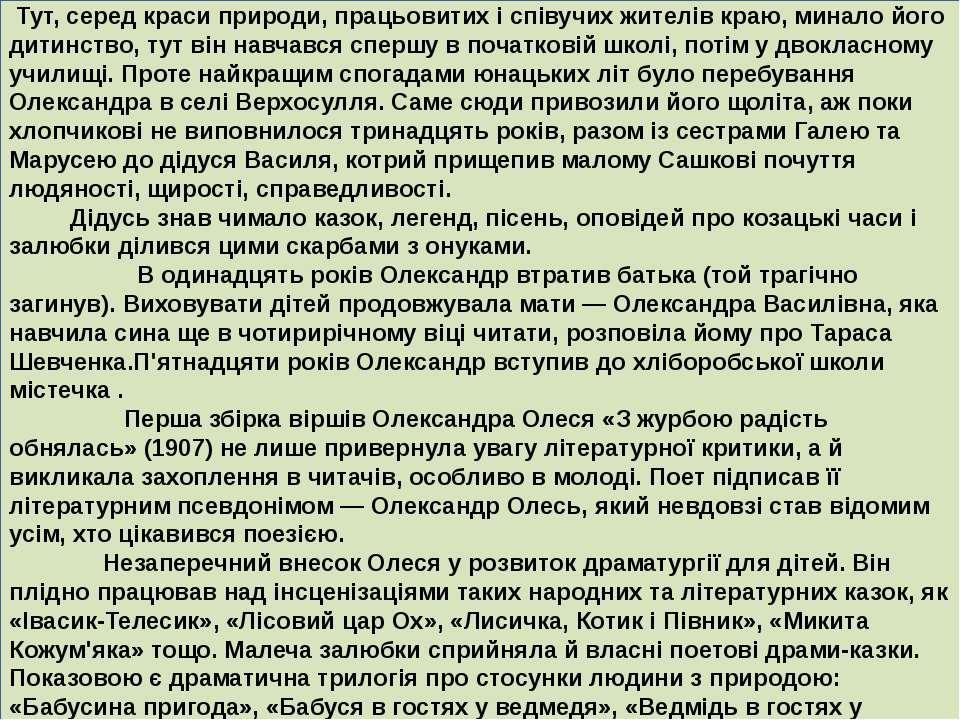 Народився 5 грудня 1878 року в містечку Білопілля, що на Сумщині. Тут, серед ...