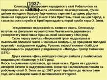 Олександр Вікторович народився в селі Рибальчому на Херсонщині, на землі,що п...
