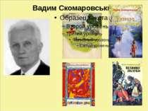 ь Вадим Скомаровський