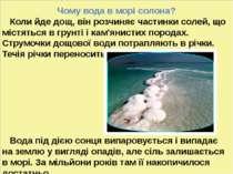 ь Чому вода в морі солона? Коли йде дощ, він розчиняє частинки солей, що міст...