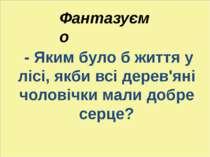 - Яким було б життя у лісі, якби всі дерев'яні чоловічки мали добре серце? Фа...