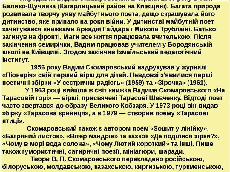 Народився Вадим Скомаровський 1 червня 1937 року в селі Балико-Щучинка (Кагар...