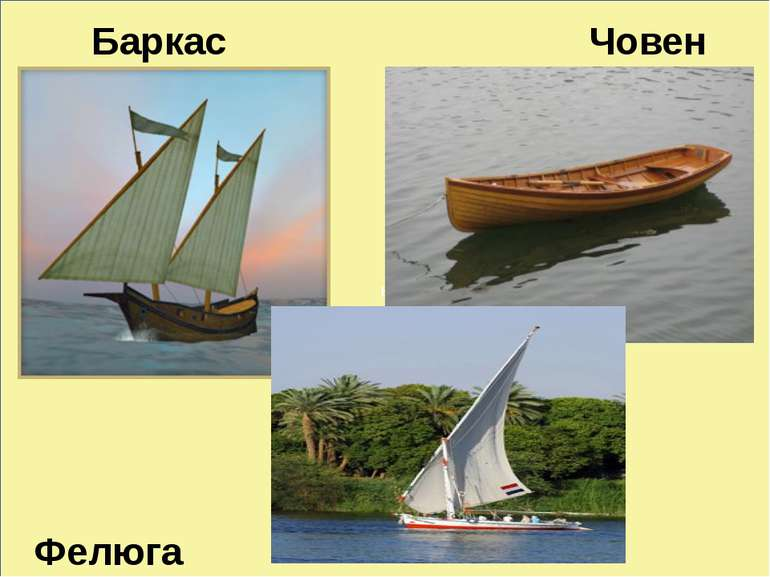ь Баркас Човен Фелюга