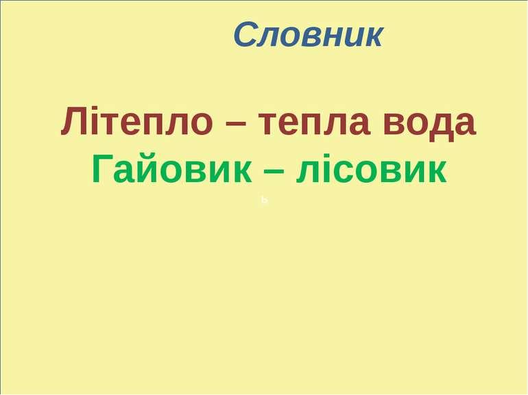 ь Словник Літепло – тепла вода Гайовик – лісовик
