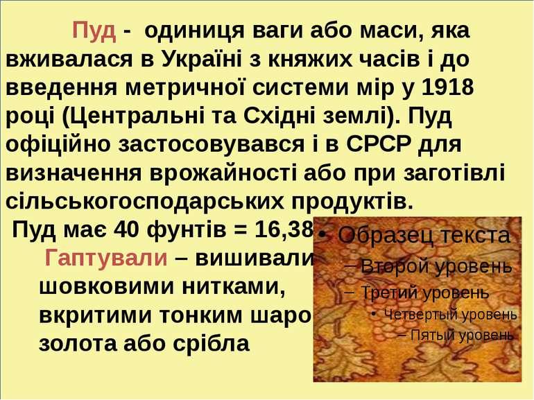 ь Пуд - одиниця ваги або маси, яка вживалася в Україні з княжих часів і до вв...
