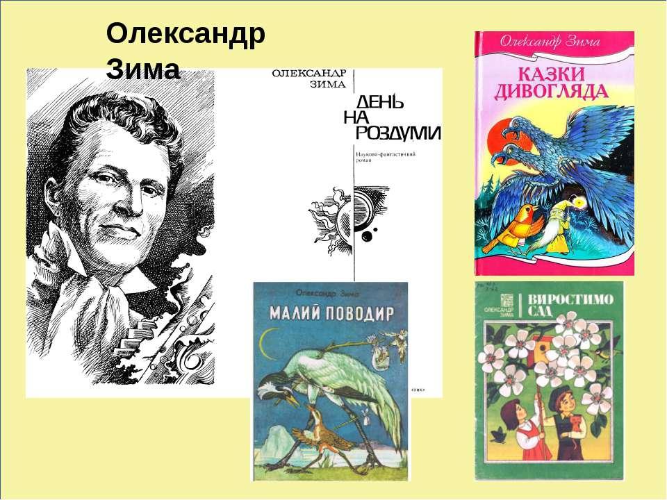. Олександр Зима