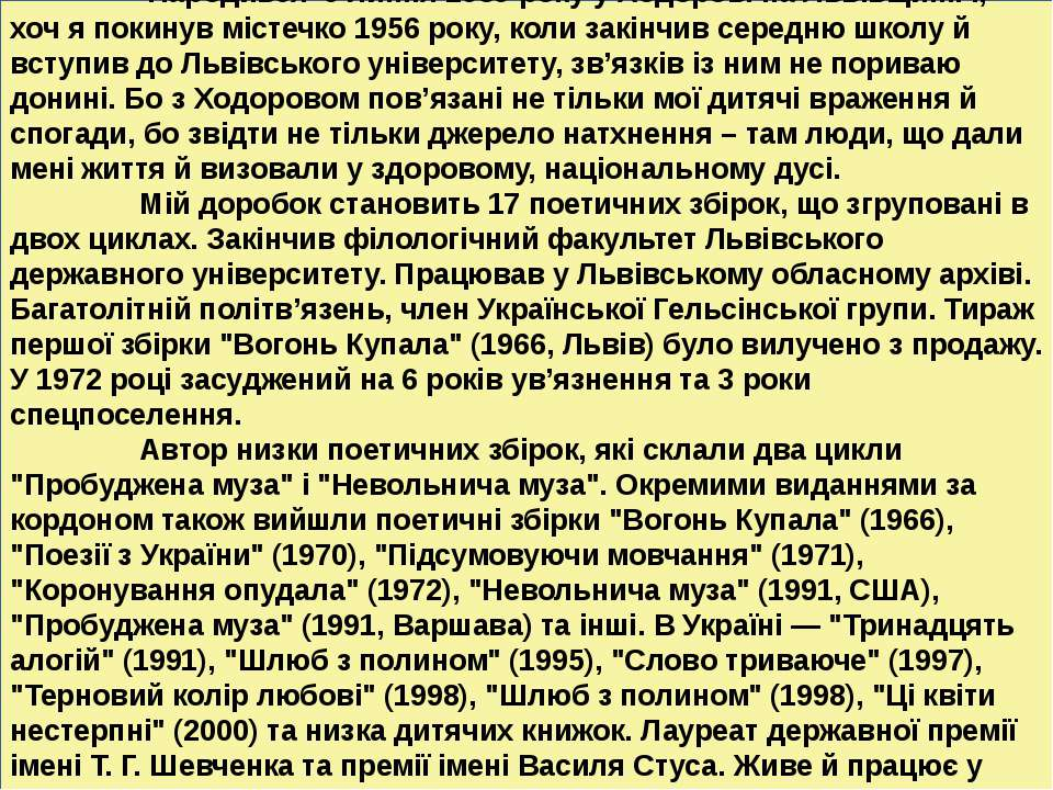 Народився 9 липня 1939 року у Ходорові на Львівщині. І, хоч я покинув містечк...