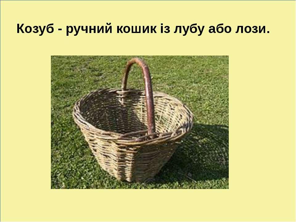 Козуб - ручний кошик із лубу або лози.