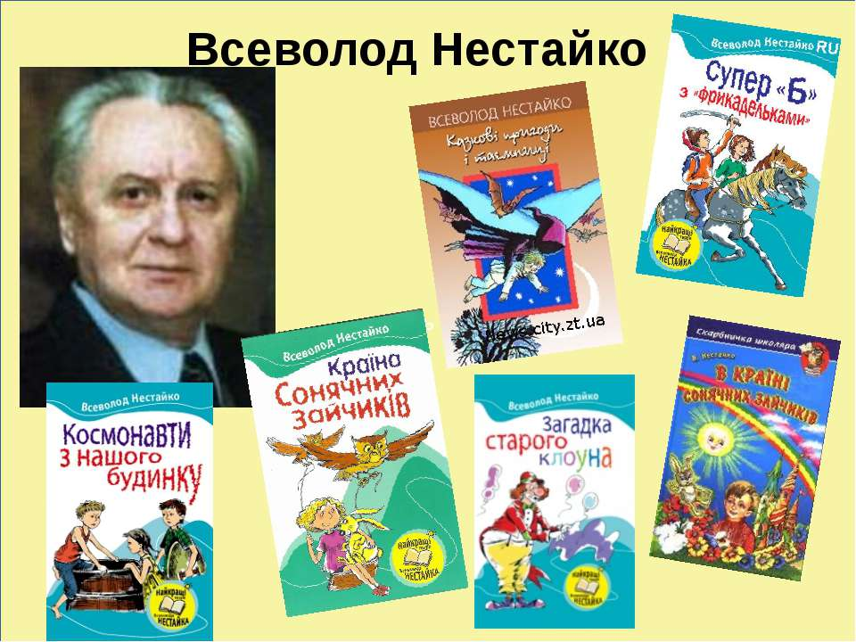 ь Всеволод Нестайко
