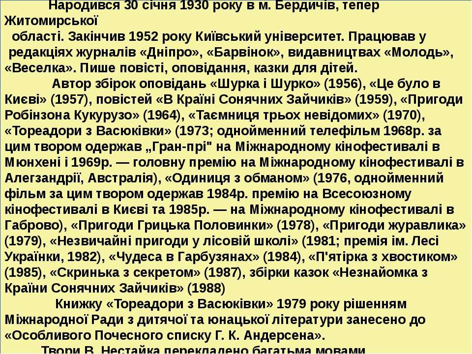 Народився 30 січня 1930 року в м. Бердичів, тепер Житомирської області. Закін...