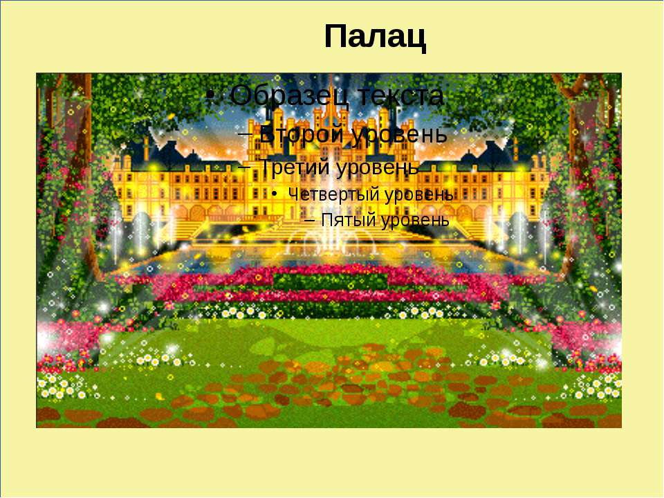ь Палац