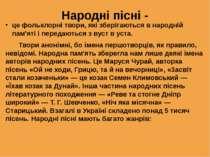 Народні пісні - це фольклорні твори, які зберігаються в народній пам'яті і пе...