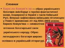 Словник Кири ло Кожум'я ка — образ українського богатиря-змієборця з героїко-...