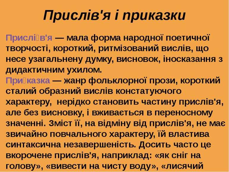 Прислів'я і приказки Прислі в'я — мала форма народної поетичної творчості, ко...
