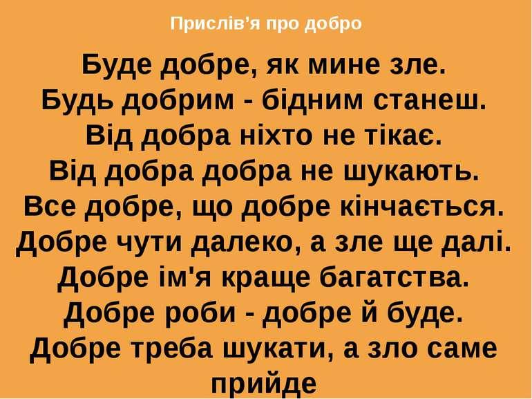Прислів'я про добро Буде добре, як мине зле. Будь добрим - бідним станеш. Від...
