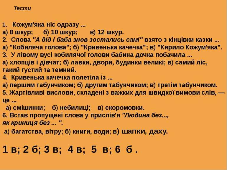 Тести 1. Кожум'яка ніс одразу ... а) 8 шкур; б) 10 шкур; в) 12 шкур. 2. Слова...