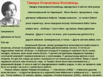 . Тамара Опанасівна Коломієць народилася 3 квітня 1935 рокув місті Корсунь- Ш...
