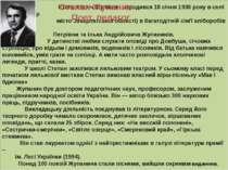 Степан Ілліч Жупанин народився 18 січня 1936 року в селі Іршаві (тепер місто ...