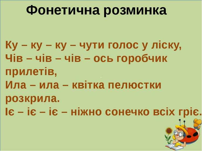 . Фонетична розминка Ку – ку – ку – чути голос у ліску, Чів – чів – чів – ось...