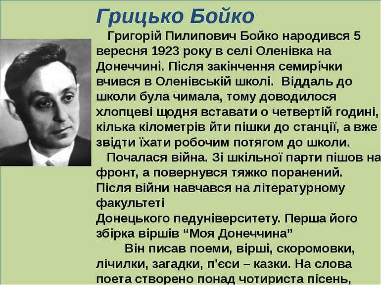 . Грицько Бойко Григорій Пилипович Бойко народився 5 вересня 1923 року в селі...