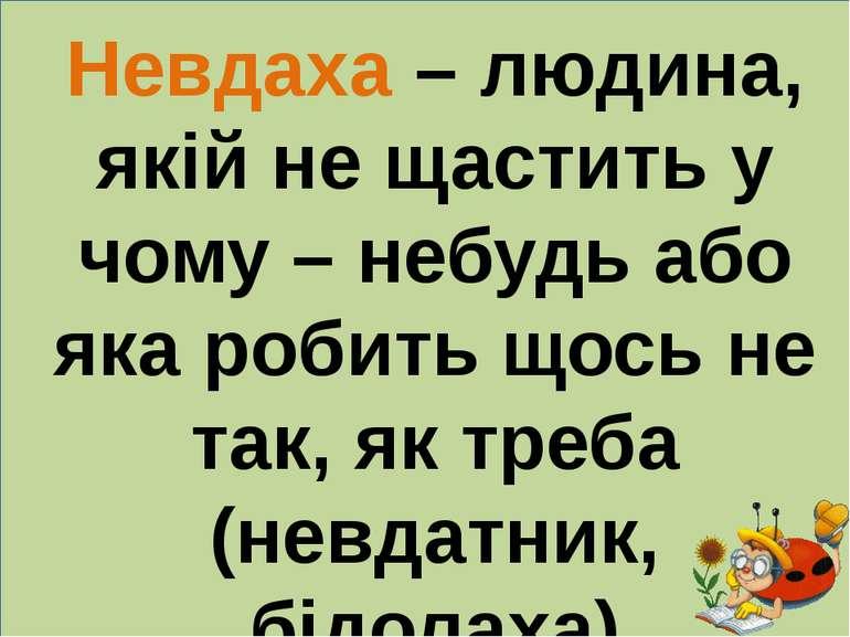 Невдаха – людина, якій не щастить у чому – небудь або яка робить щось не так,...
