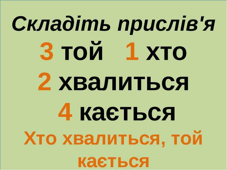 . Складіть прислів'я 3 той 1 хто 2 хвалиться 4 кається Хто хвалиться, той кає...