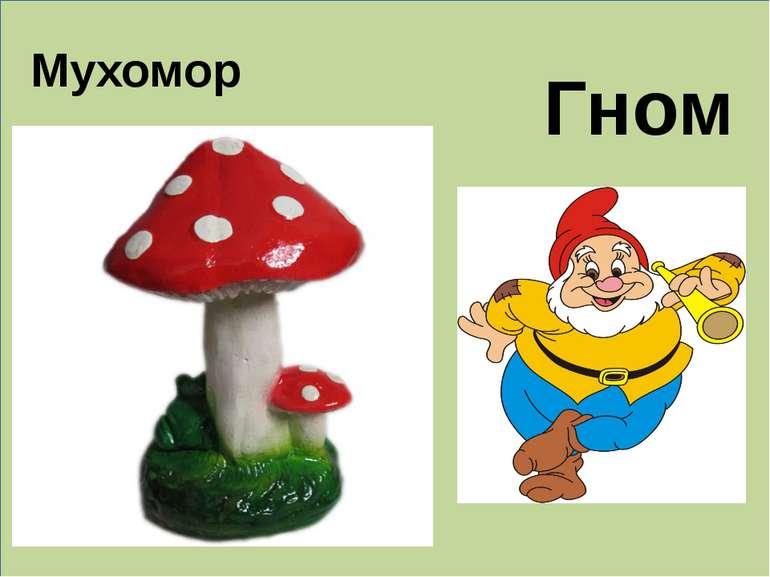 . Гном Мухомор