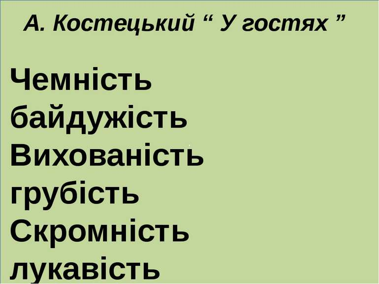 """. А. Костецький """" У гостях """" Чемність байдужість Вихованість грубість Скромні..."""