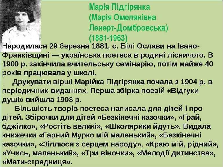 . Марія Підгірянка (Марія Омелянівна Ленерт-Домбровська) (1881-1963) Народила...
