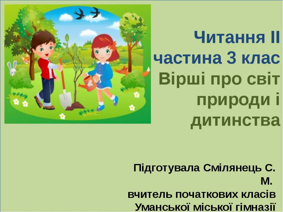 . Читання ІІ частина 3 клас Вірші про світ природи і дитинства Підготувала См...
