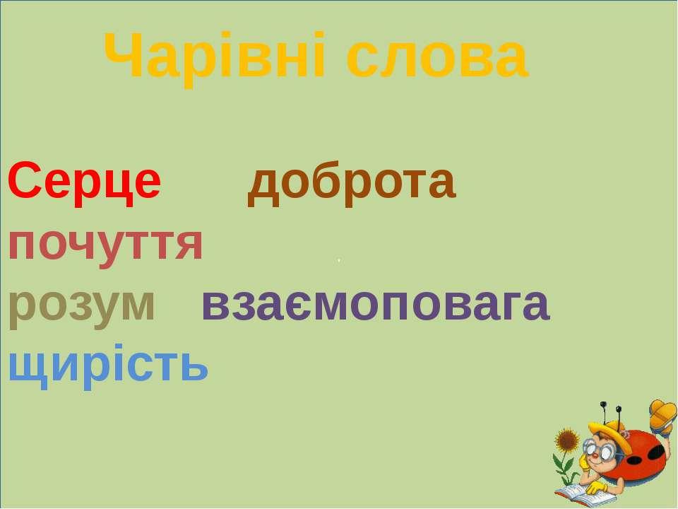 . Чарівні слова Серце доброта почуття розум взаємоповага щирість